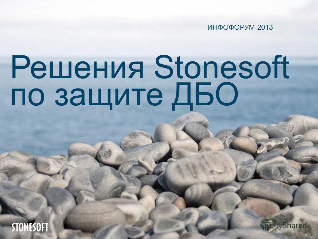 Решения Stonesoft по защите ДБО ИНФОФОРУМ 2013