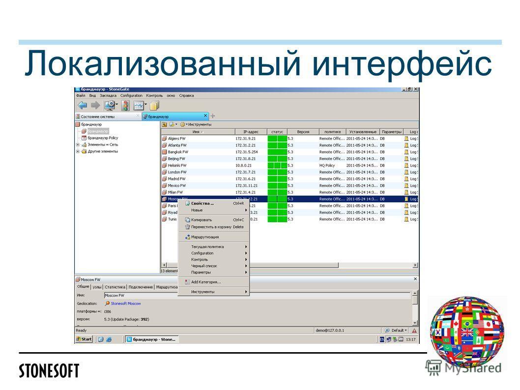 Локализованный интерфейс