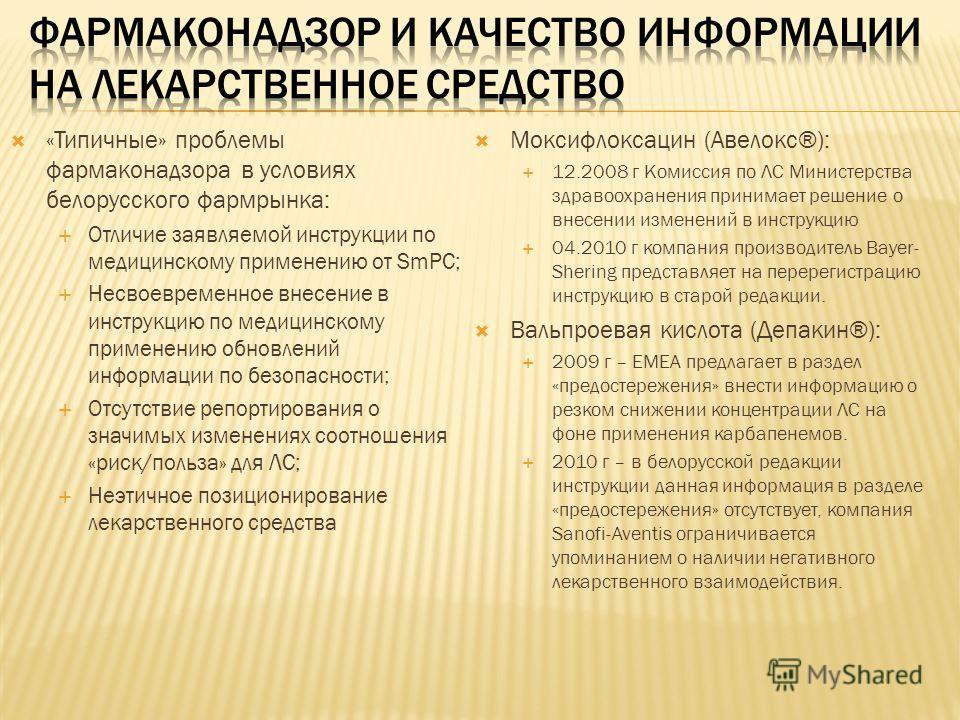 «Типичные» проблемы фармаконадзора в условиях белорусского фармрынка: Отличие заявляемой инструкции по медицинскому применению от SmPC; Несвоевременное внесение в инструкцию по медицинскому применению обновлений информации по безопасности; Отсутствие
