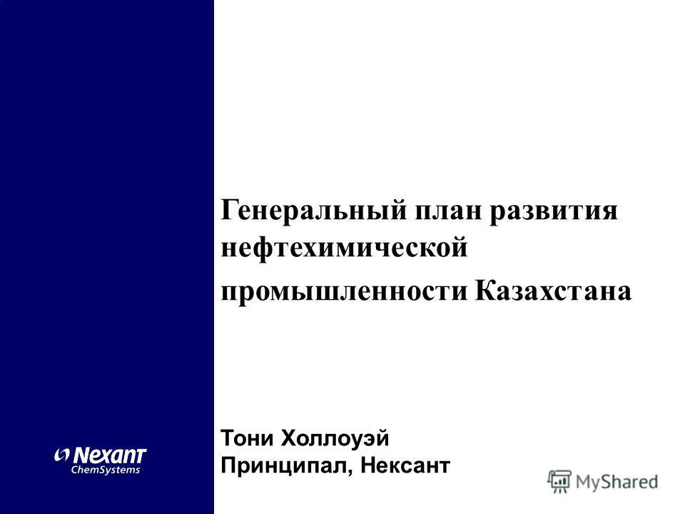 Генеральный план развития нефтехимической промышленности Казахстана Тони Холлоуэй Принципал, Нексант