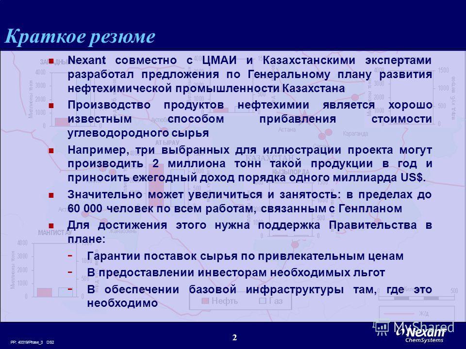 PP: 40319/Phase_3 DS2 2 Краткое резюме Nexant совместно с ЦМАИ и Казахстанскими экспертами разработал предложения по Генеральному плану развития нефтехимической промышленности Казахстана Производство продуктов нефтехимии является хорошо известным спо