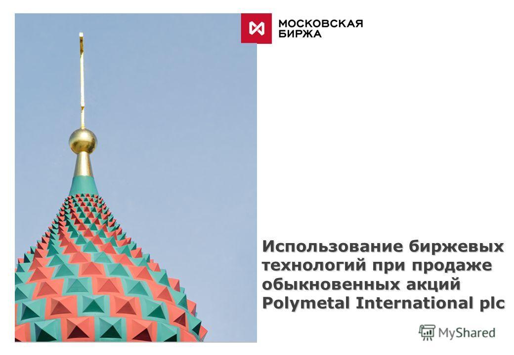 Использование биржевых технологий при продаже обыкновенных акций Polymetal International plc