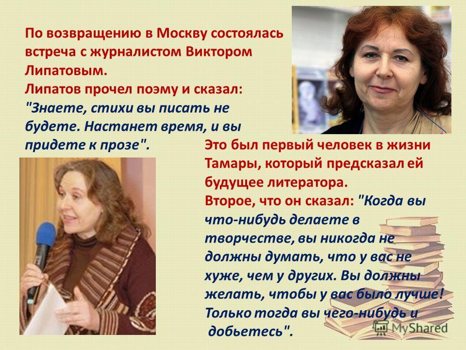 По возвращению в Москву состоялась встреча с журналистом Виктором Липатовым. Липатов прочел поэму и сказал: