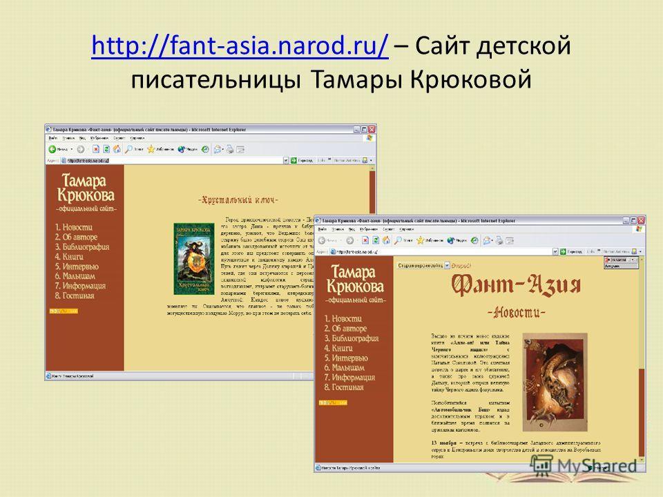 http://fant-asia.narod.ru/http://fant-asia.narod.ru/ – Сайт детской писательницы Тамары Крюковой