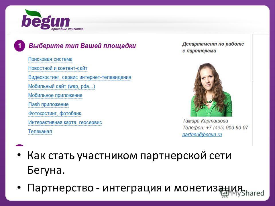 Как стать участником партнерской сети Бегуна. Партнерство - интеграция и монетизация.