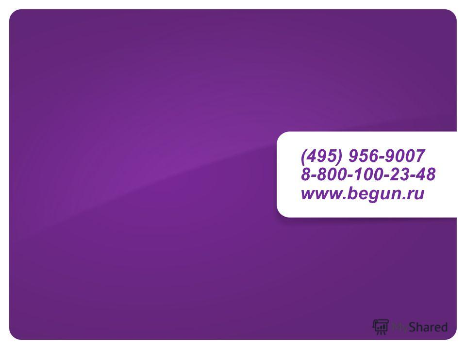 (495) 956-9007 8-800-100-23-48 www.begun.ru