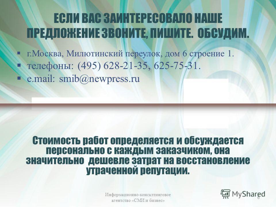 ЕСЛИ ВАС ЗАИНТЕРЕСОВАЛО НАШЕ ПРЕДЛОЖЕНИЕ ЗВОНИТЕ, ПИШИТЕ. ОБСУДИМ. г.Москва, Милютинский переулок, дом 6 строение 1. телефоны: (495) 628-21-35, 625-75-31. е.mail: smib@newpress.ru Стоимость работ определяется и обсуждается персонально с каждым заказч