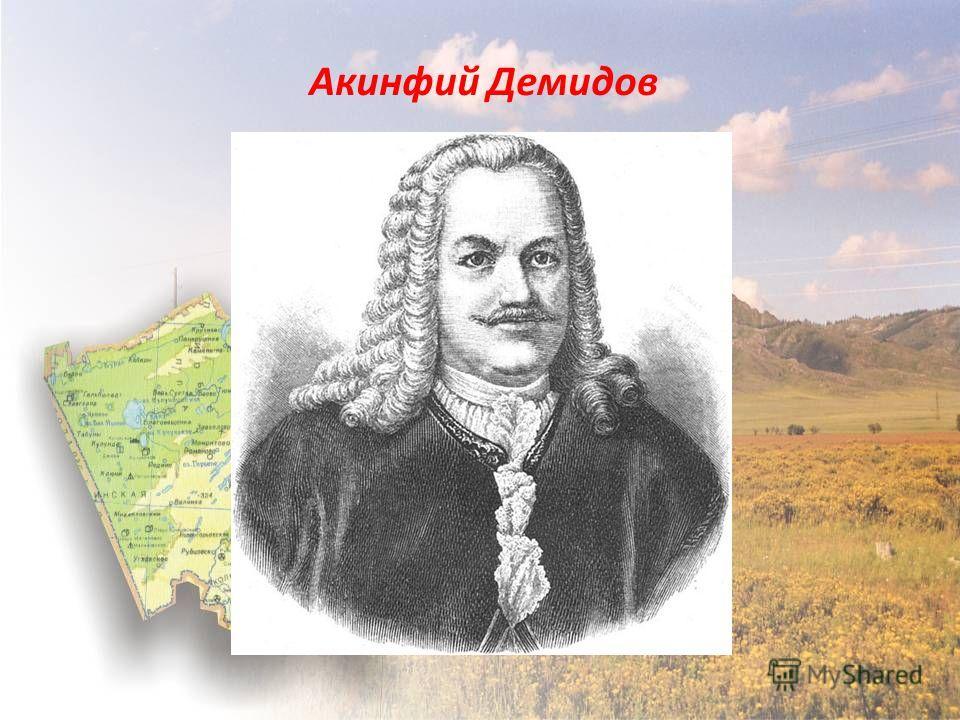 Акинфий Демидов