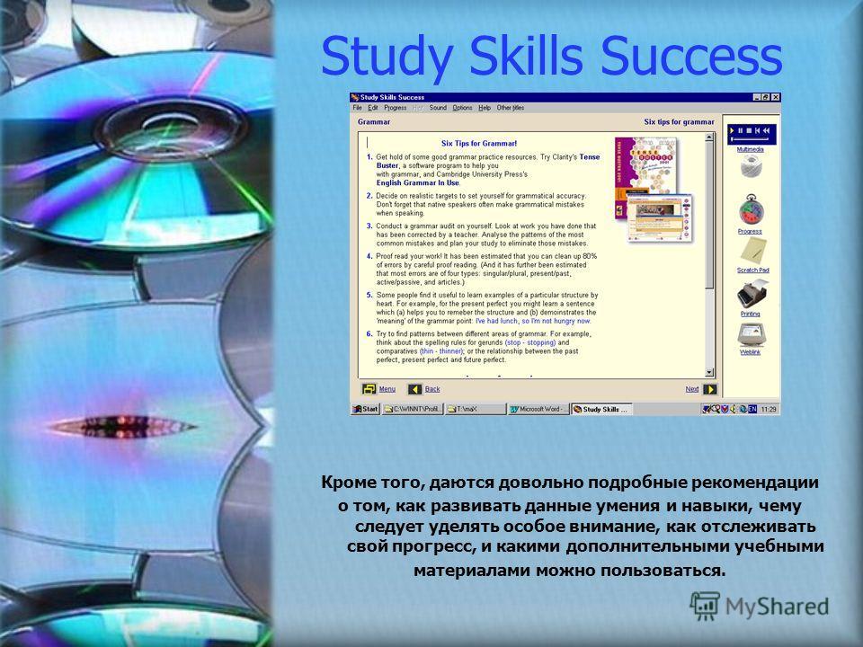 Кроме того, даются довольно подробные рекомендации о том, как развивать данные умения и навыки, чему следует уделять особое внимание, как отслеживать свой прогресс, и какими дополнительными учебными материалами можно пользоваться. Study Skills Succes