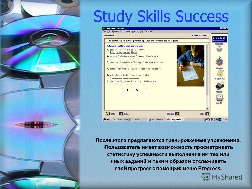 После этого предлагаются тренировочные упражнения. Пользователь имеет возможность просматривать статистику успешности выполнения им тех или иных заданий и таким образом отслеживать свой прогресс с помощью меню Progress. Study Skills Success