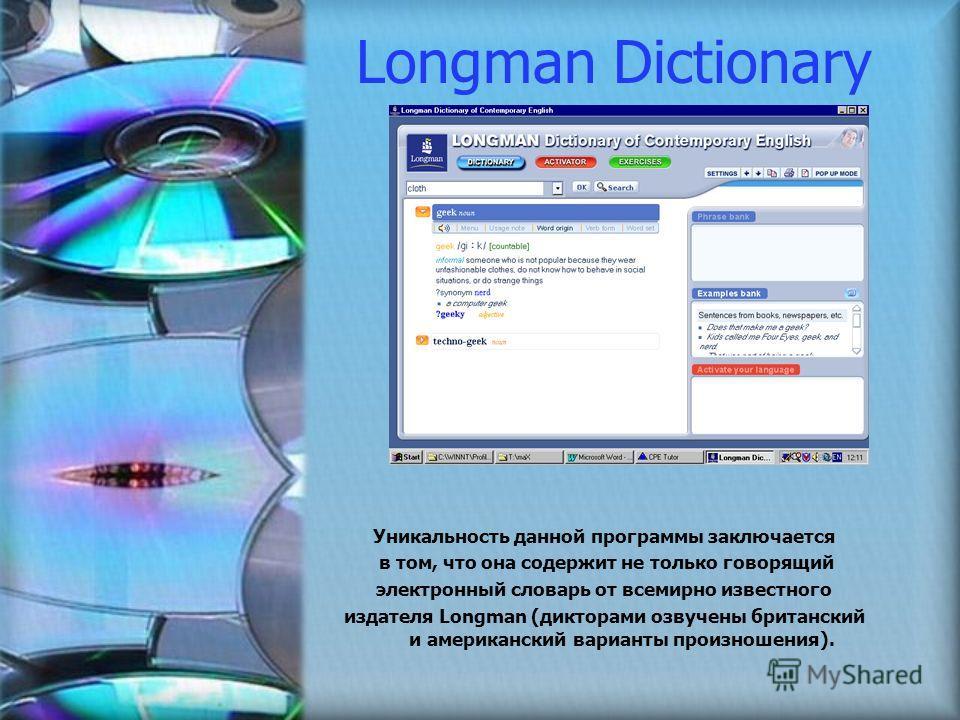 Уникальность данной программы заключается в том, что она содержит не только говорящий электронный словарь от всемирно известного издателя Longman (дикторами озвучены британский и американский варианты произношения). Longman Dictionary