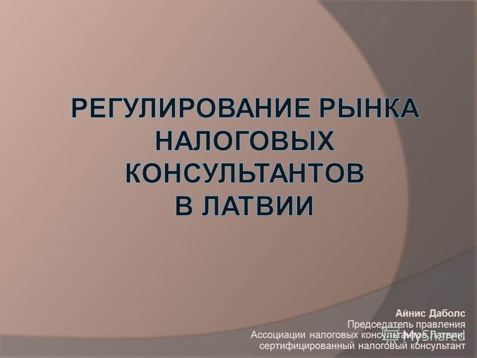 Айнис Даболс Председатель правления Ассоциации налоговых консультантов Латвии, сертифицированный налоговый консультант