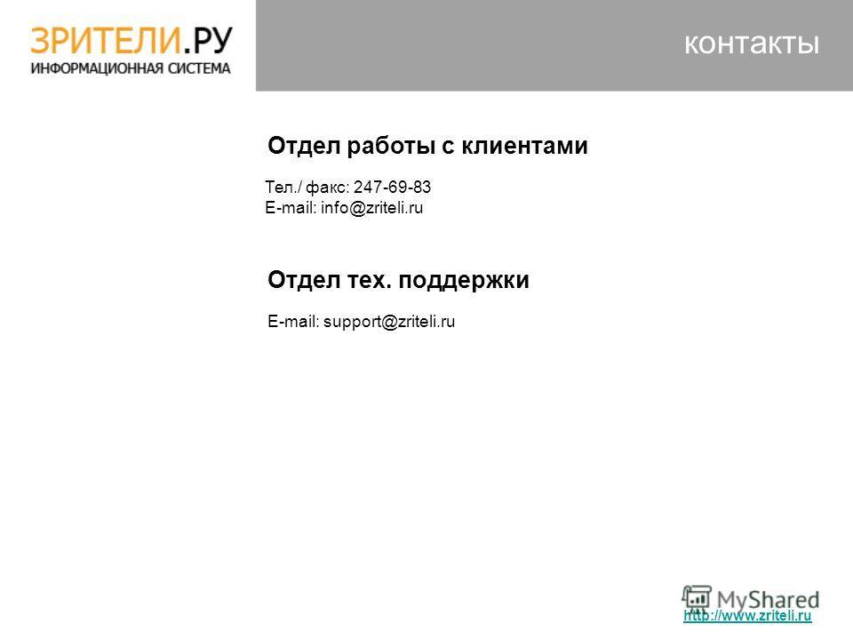 контакты Отдел тех. поддержки Отдел работы с клиентами Тел./ факс: 247-69-83 E-mail: info@zriteli.ru E-mail: support@zriteli.ru http://www.zriteli.ru