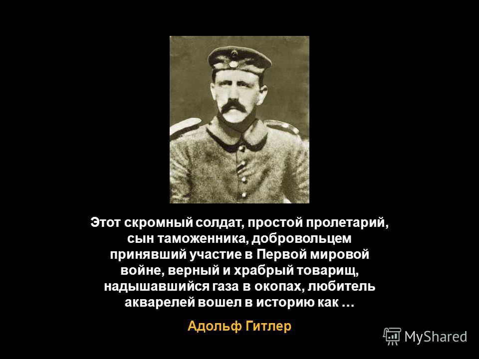 Это папенькин сынок, баловень своих сестер и педагогов, сын губернского инспектора Владимир Ульянов, названный Ленин