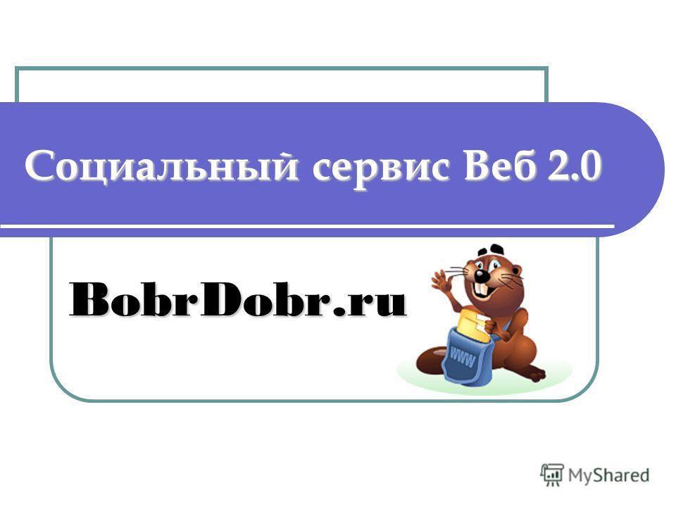 Социальный сервис Веб 2.0 BobrDobr.ru