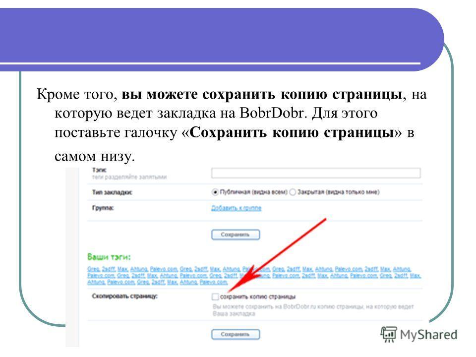 Кроме того, вы можете сохранить копию страницы, на которую ведет закладка на BobrDobr. Для этого поставьте галочку «Сохранить копию страницы» в самом низу.