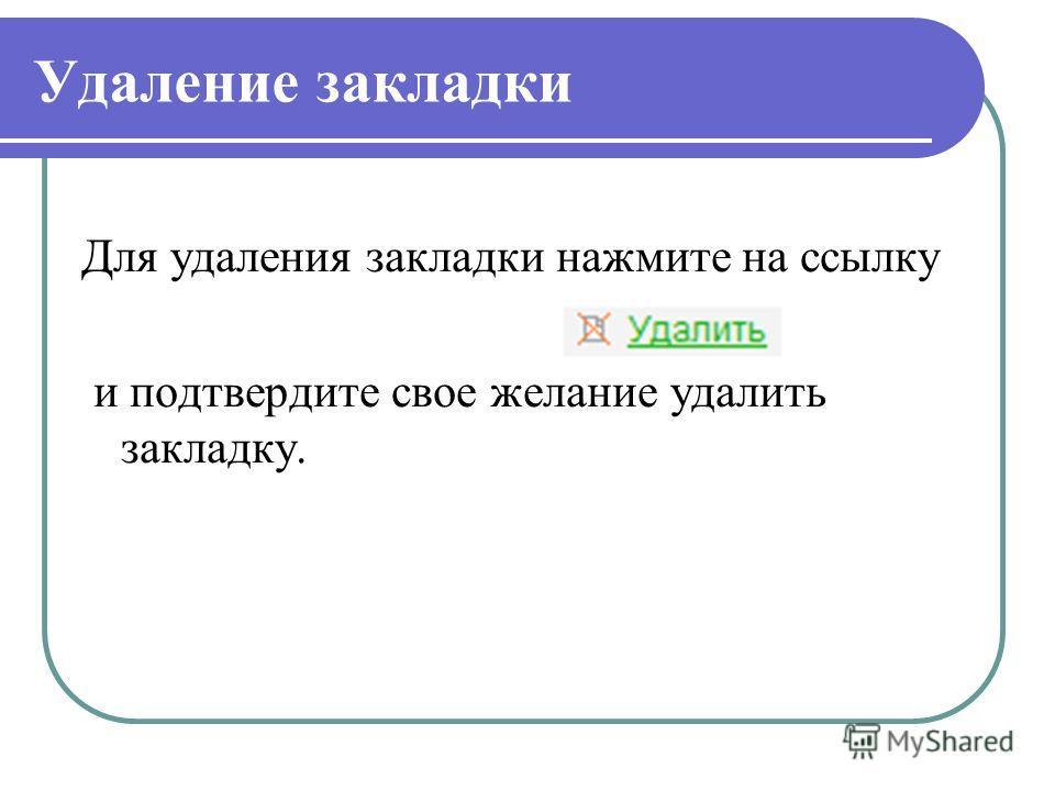 Удаление закладки Для удаления закладки нажмите на ссылку и подтвердите свое желание удалить закладку.