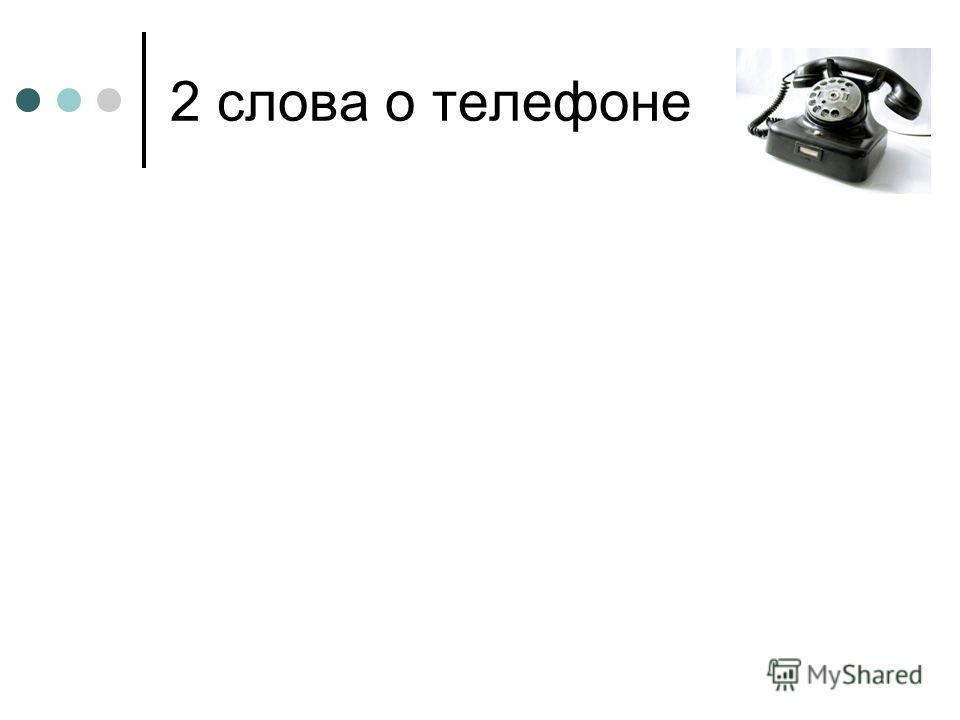 2 слова о телефоне