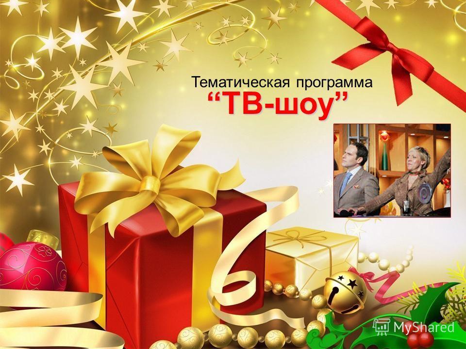 ТВ-шоу ТВ-шоу Тематическая программа