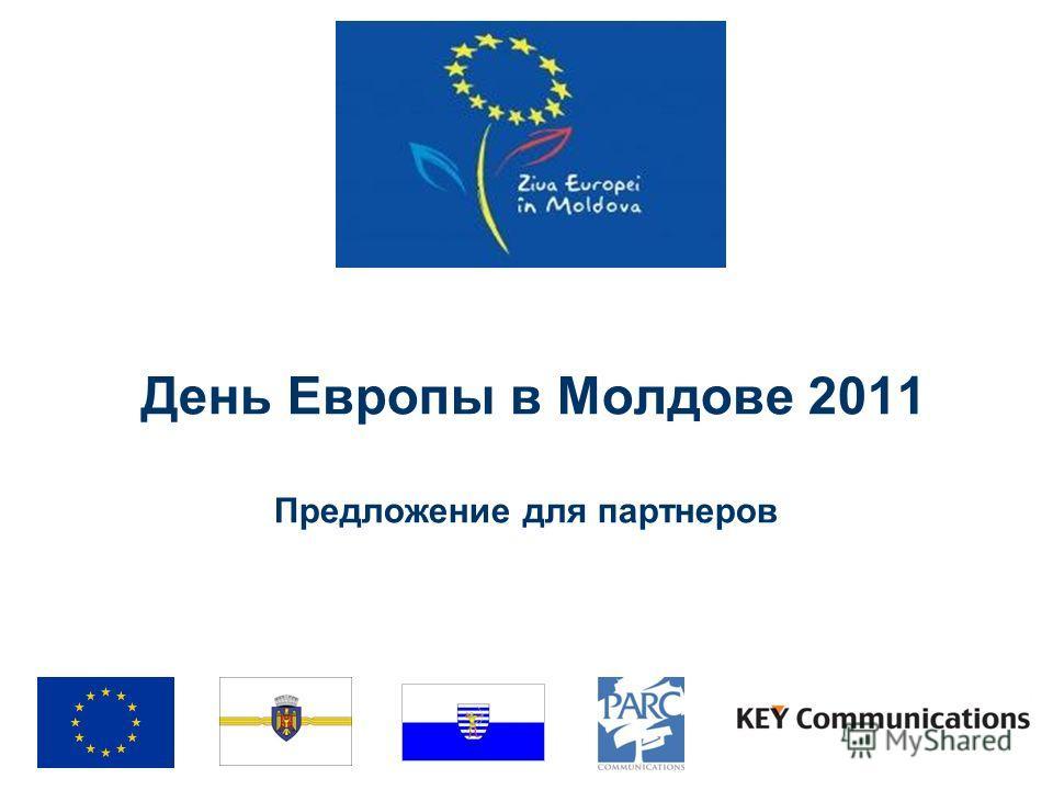 День Европы в Молдове 2011 Предложение для партнеров