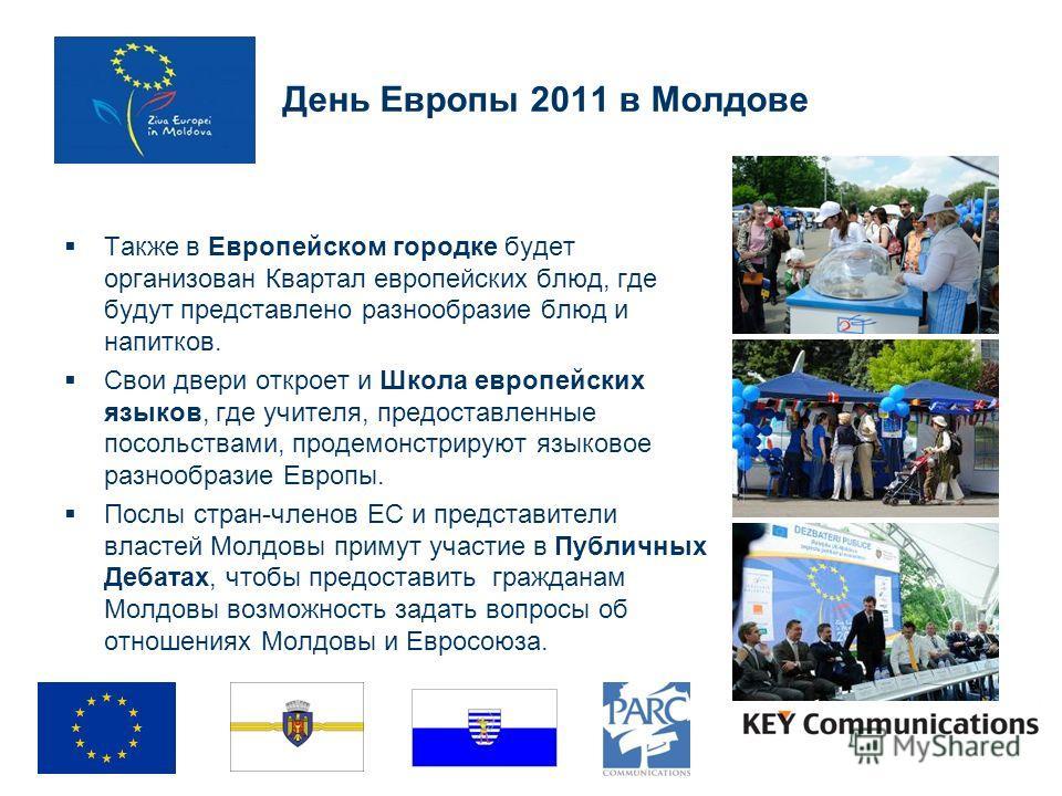 День Европы 2011 в Молдове Также в Европейском городке будет организован Квартал европейских блюд, где будут представлено разнообразие блюд и напитков. Свои двери откроет и Школа европейских языков, где учителя, предоставленные посольствами, продемон