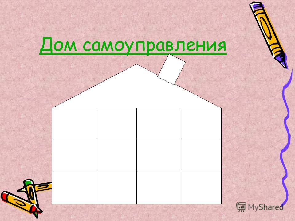 Дом самоуправления