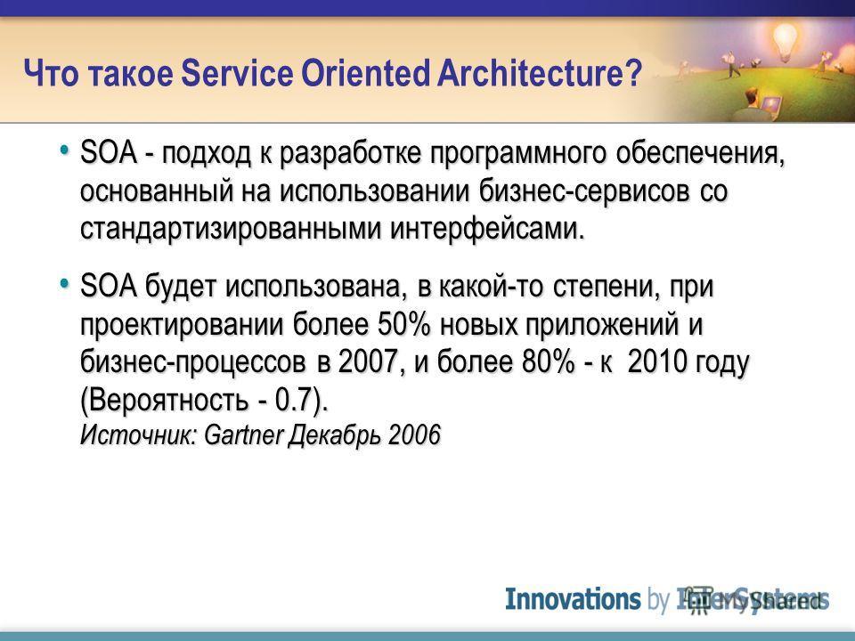Что такое Service Oriented Architecture? SOA - подход к разработке программного обеспечения, основанный на использовании бизнес-сервисов со стандартизированными интерфейсами. SOA - подход к разработке программного обеспечения, основанный на использов