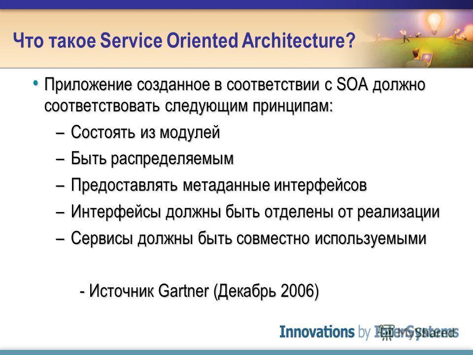 Что такое Service Oriented Architecture? Приложение созданное в соответствии с SOA должно соответствовать следующим принципам: Приложение созданное в соответствии с SOA должно соответствовать следующим принципам: –Состоять из модулей –Быть распределя