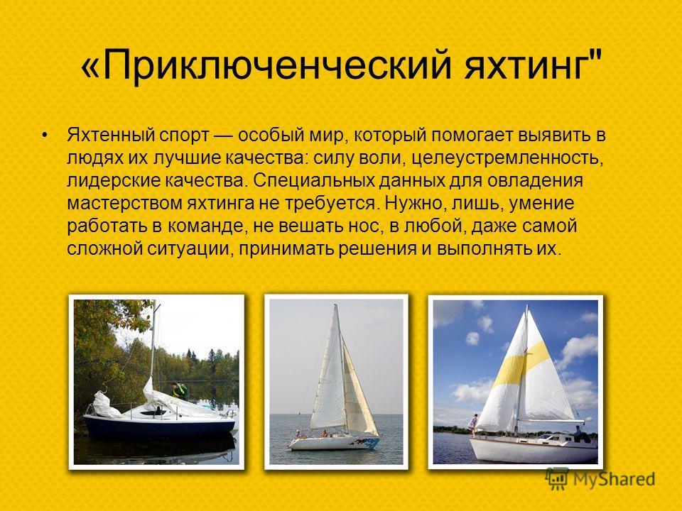 «Приключенческий яхтинг