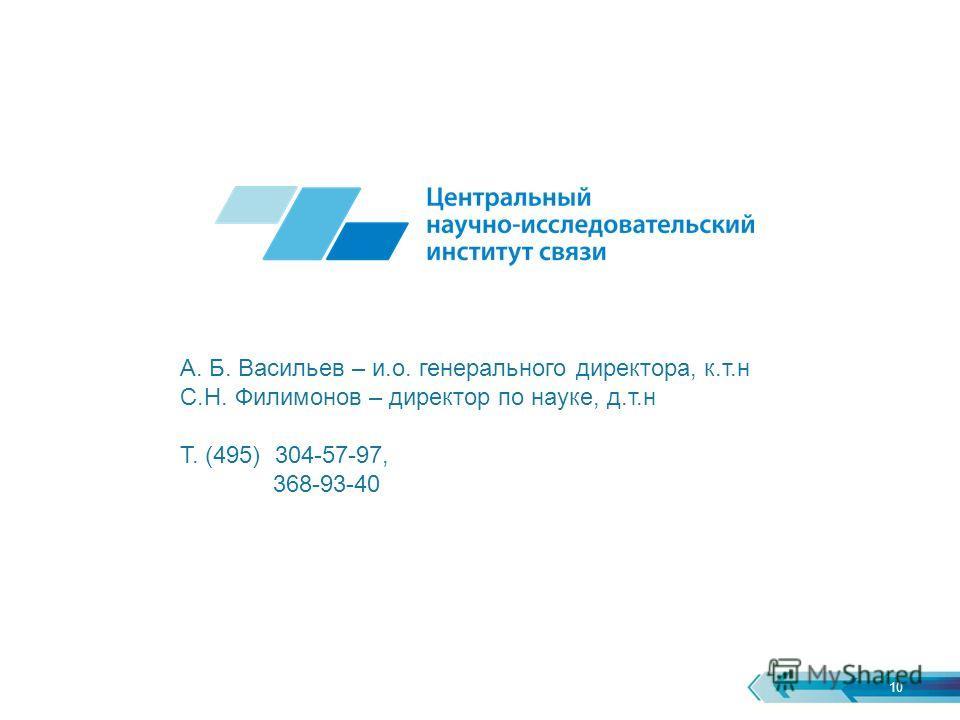 10 А. Б. Васильев – и.о. генерального директора, к.т.н С.Н. Филимонов – директор по науке, д.т.н Т. (495) 304-57-97, 368-93-40