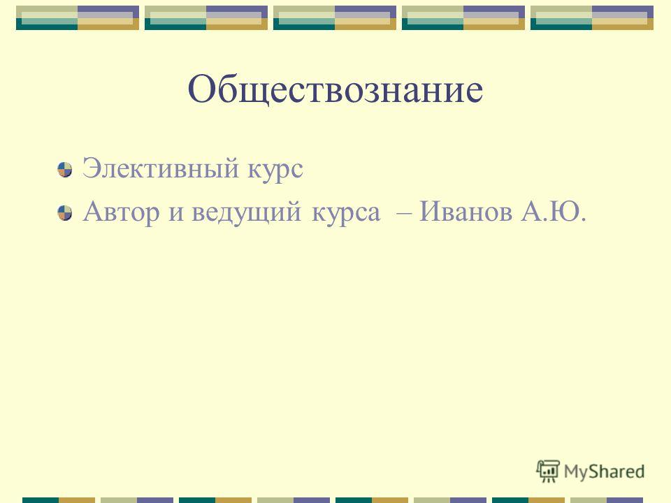 Обществознание Элективный курс Автор и ведущий курса – Иванов А.Ю.