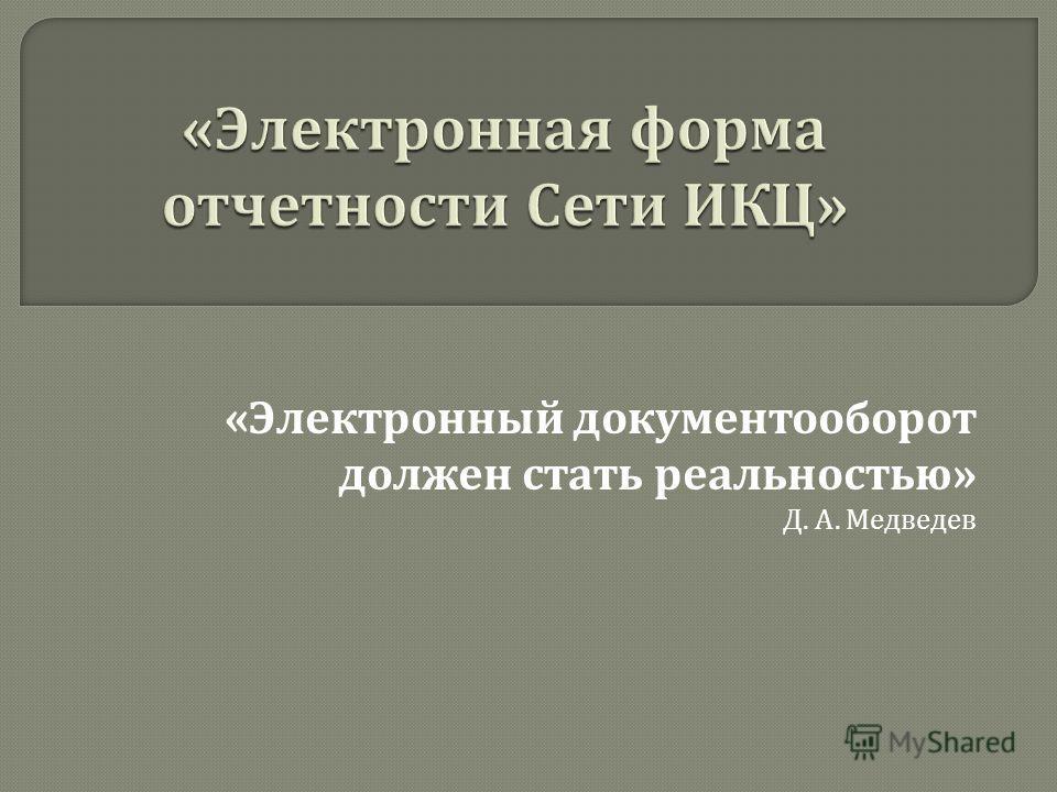 « Электронный документооборот должен стать реальностью » Д. А. Медведев