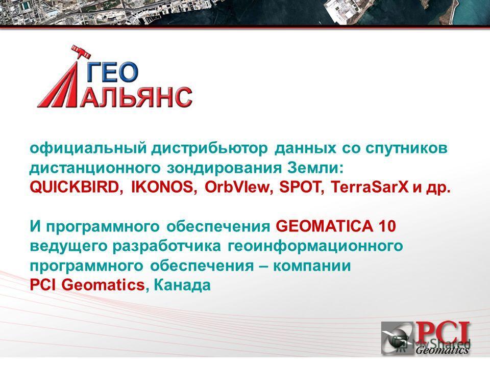 официальный дистрибьютор данных со спутников дистанционного зондирования Земли: QUICKBIRD, IKONOS, OrbVIew, SPOT, TerraSarX и др. И программного обеспечения GEOMATICA 10 ведущего разработчика геоинформационного программного обеспечения – компании PCI