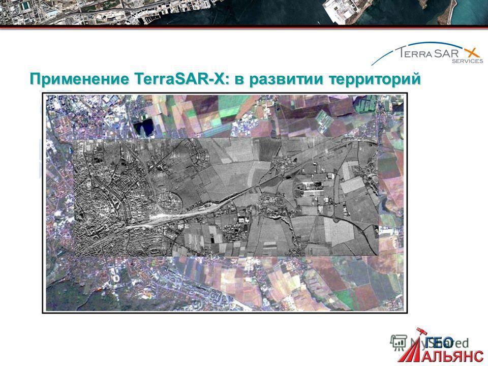 Применение TerraSAR-X: в развитии территорий