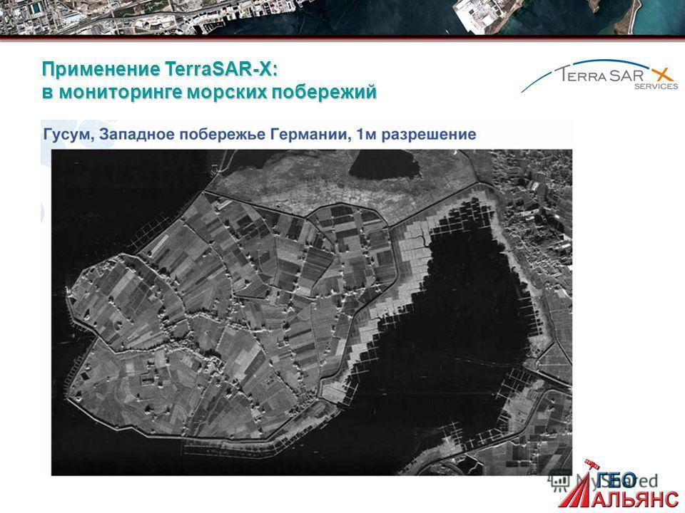 Применение TerraSAR-X: в мониторинге морских побережий