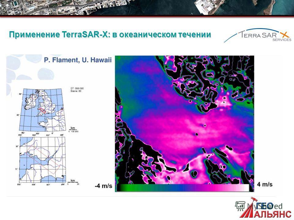 Применение TerraSAR-X: в океаническом течении