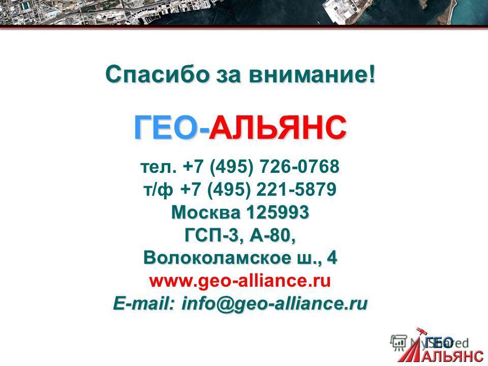 Спасибо за внимание! ГЕО-АЛЬЯНС тел. +7 (495) 726-0768 т/ф +7 (495) 221-5879 Москва 125993 ГСП-3, А-80, Волоколамское ш., 4 www.geo-alliance.ru E-mail: info@geo-alliance.ru