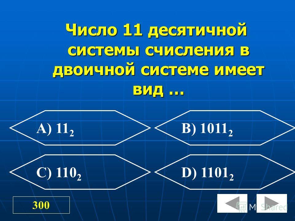Как записывается число 1001 2 в десятичной системе счисления? 250 А) 8 10 В) 18 10 C) 17 10 D) 9 10