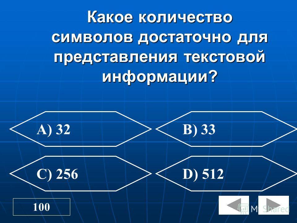 Число 11 десятичной системы счисления в двоичной системе имеет вид … Число 11 десятичной системы счисления в двоичной системе имеет вид … 300 А) 11 2 В) 1011 2 C) 110 2 D) 1101 2