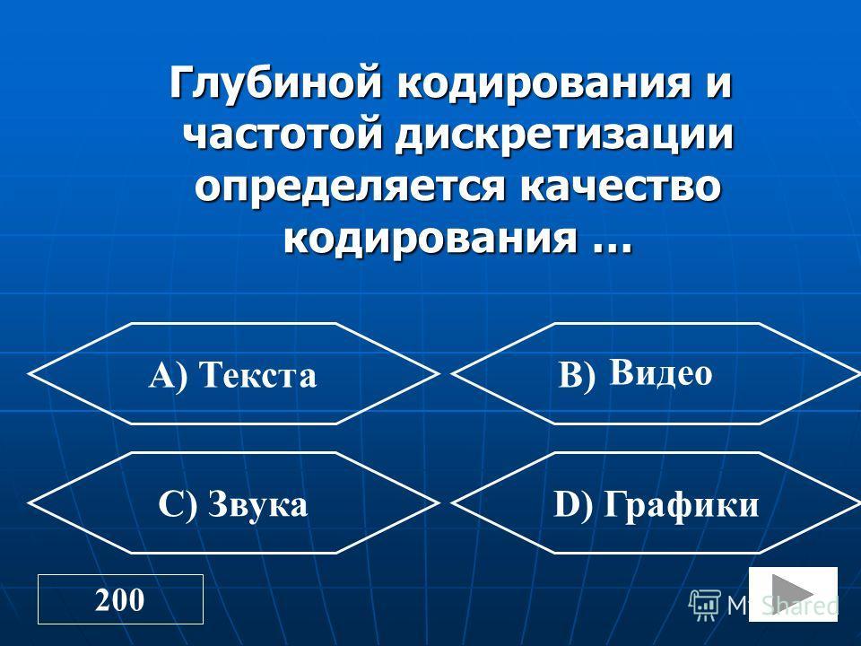 Разрешающая способность экрана не может быть равна … Разрешающая способность экрана не может быть равна … 150 А) 800 х 600В) 1000 х 800 C) 1024 х 768D) 1280 х 1024