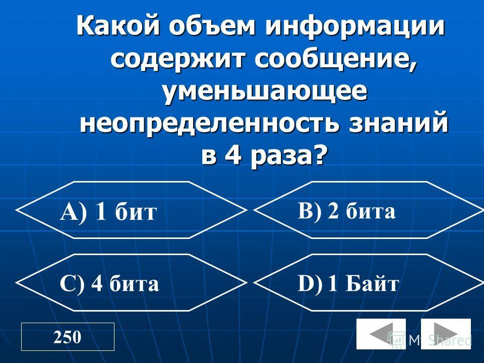 Какое количество информации содержится в слове «информатика» в восьмибитной кодировке? Какое количество информации содержится в слове «информатика» в восьмибитной кодировке? 200 А)11 битВ) 11 бод C) 11 байтD) 11 Кбайт