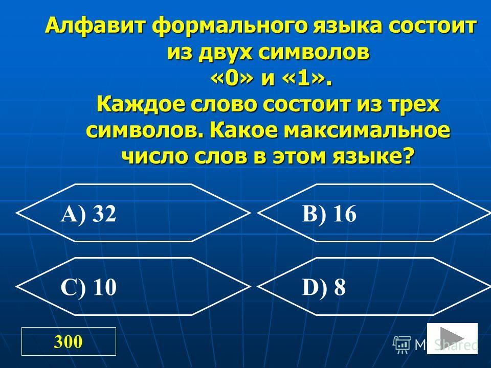 Какой объем информации содержит сообщение, уменьшающее неопределенность знаний в 4 раза? Какой объем информации содержит сообщение, уменьшающее неопределенность знаний в 4 раза? 250 А) 1 бит В) 2 бита C) 4 битаD) 1 Байт