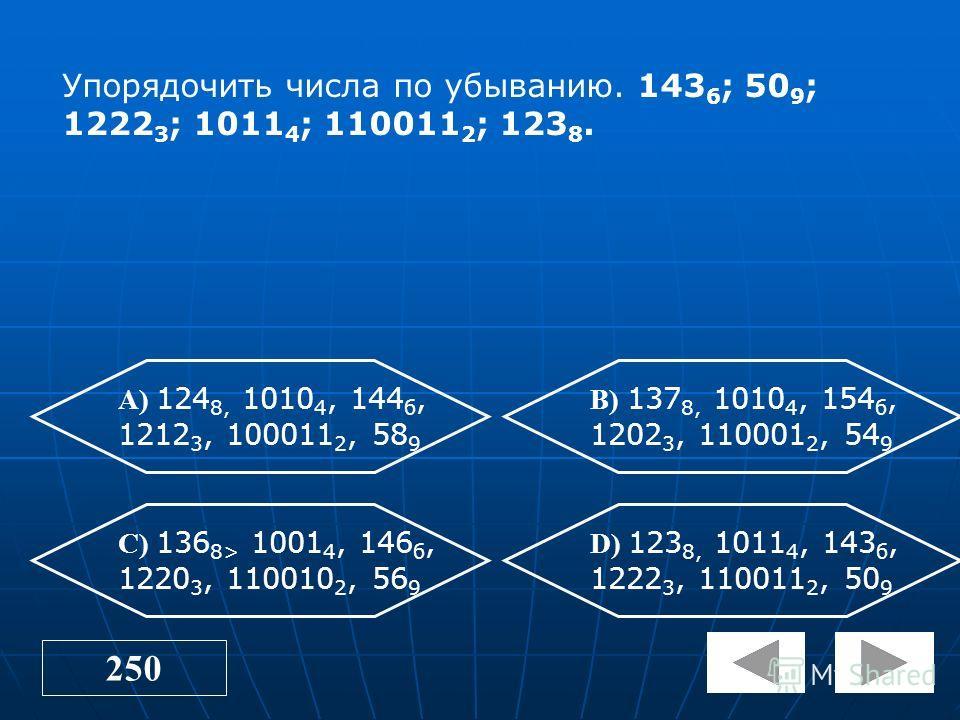 200 А) четверичнаяВ) шестиричная C) пятиричнаяD) семиричная Какое минимальное основание имеет система счисления, если в ней записаны числа 123, 222, 111, 241?