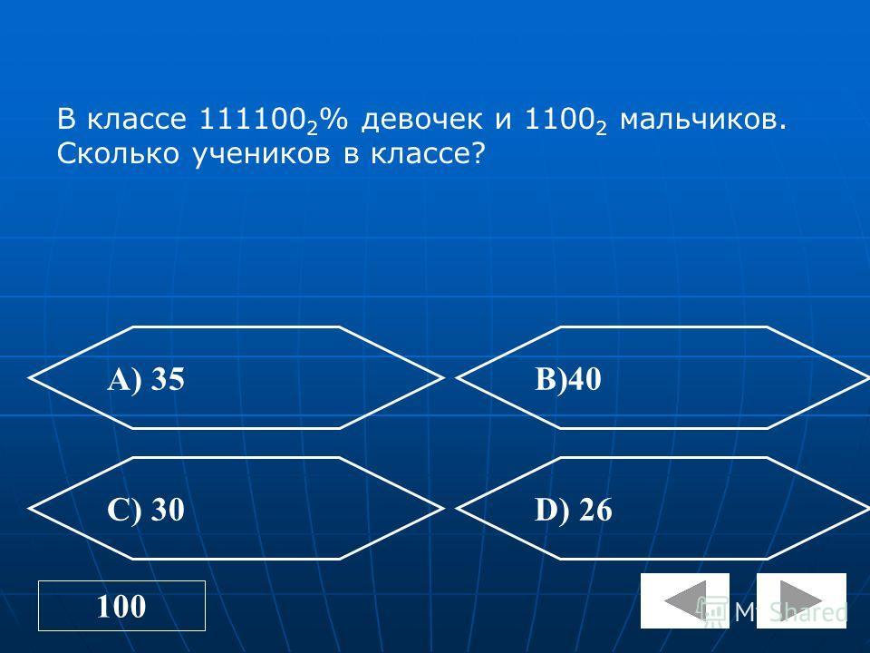 300 А) 1100, 10100, 10100, 1101, 100111, 11010 В) 1111, 10111, 10111, 1100, 100010, 11000 C) 1011, 11000, 11000, 11011, 11110, 111111 D) 1101, 10101, 10101, 11001, 100011, 11001 Выполнить операцию сложения над двоичными числами. а)1011 + 100; б)10010