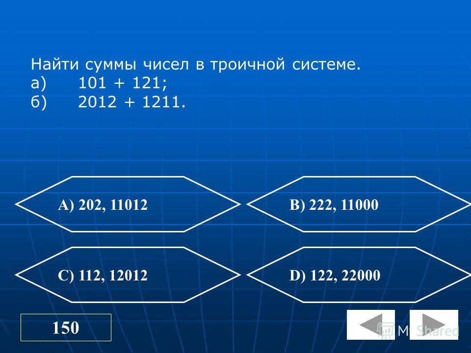 100 А) 35В)40 C) 30D) 26 В классе 111100 2 % девочек и 1100 2 мальчиков. Сколько учеников в классе?