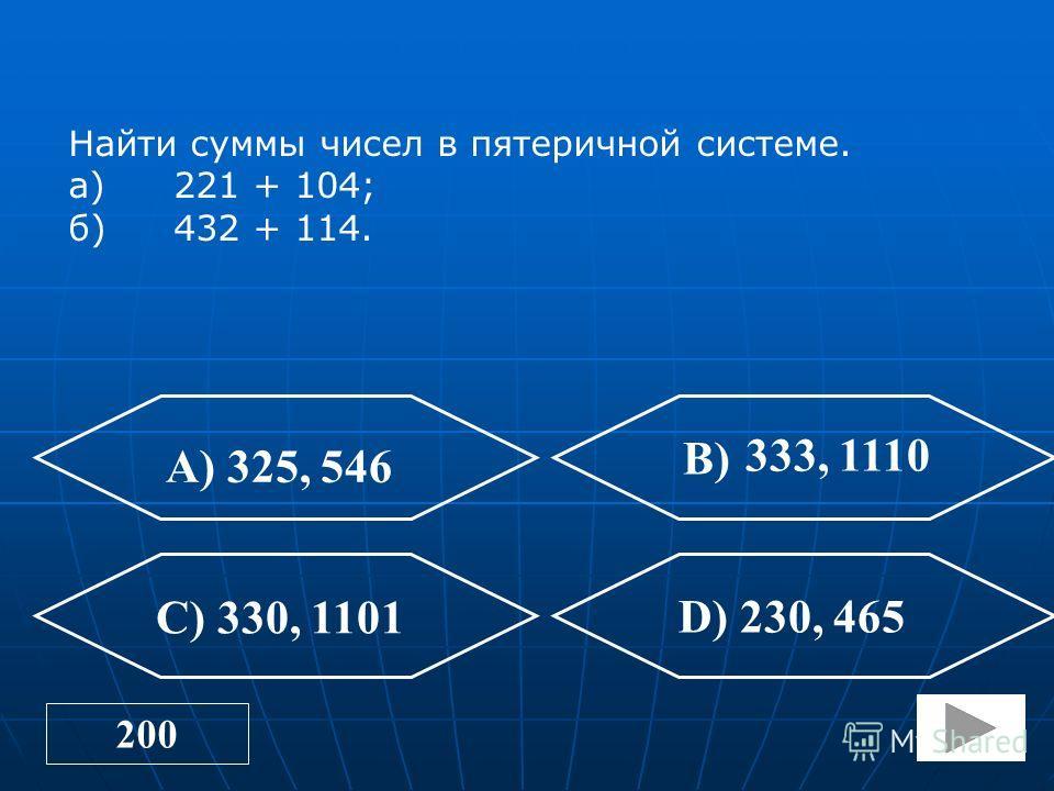 150 А) 202, 11012В) 222, 11000 C) 112, 12012D) 122, 22000 Найти суммы чисел в троичной системе. а)101 + 121; б)2012 + 1211.