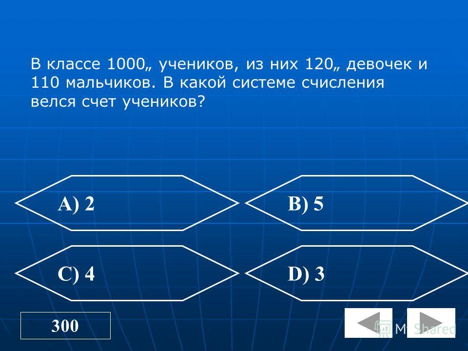 250 А) 244, 1012В) 131, 1041 C) 231, 1002D) 142, 1036 Найти суммы чисел в восьмеричной системе. а)66 + 43; б)515 + 324.
