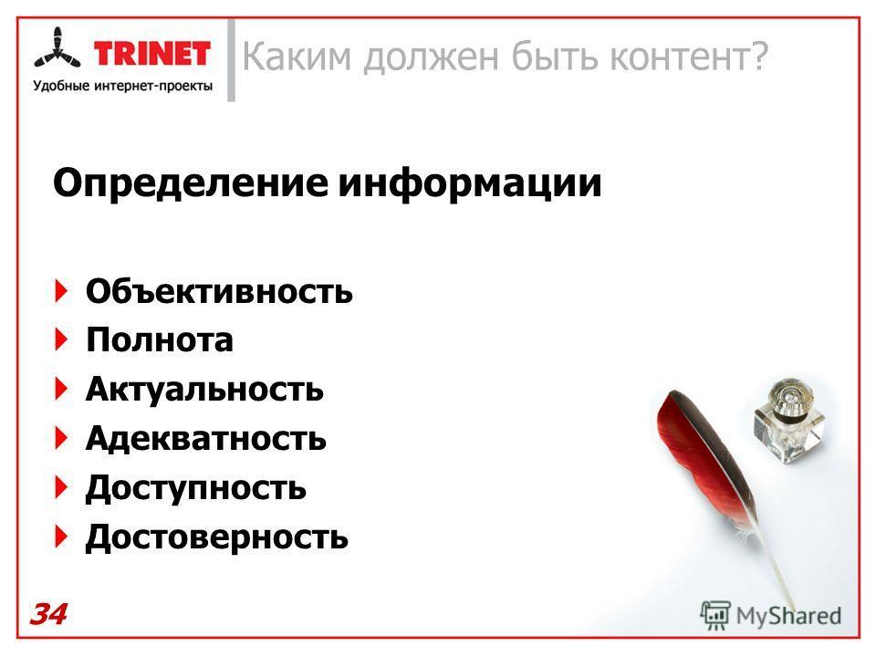Каким должен быть контент? Определение информации Объективность Полнота Актуальность Адекватность Доступность Достоверность 34