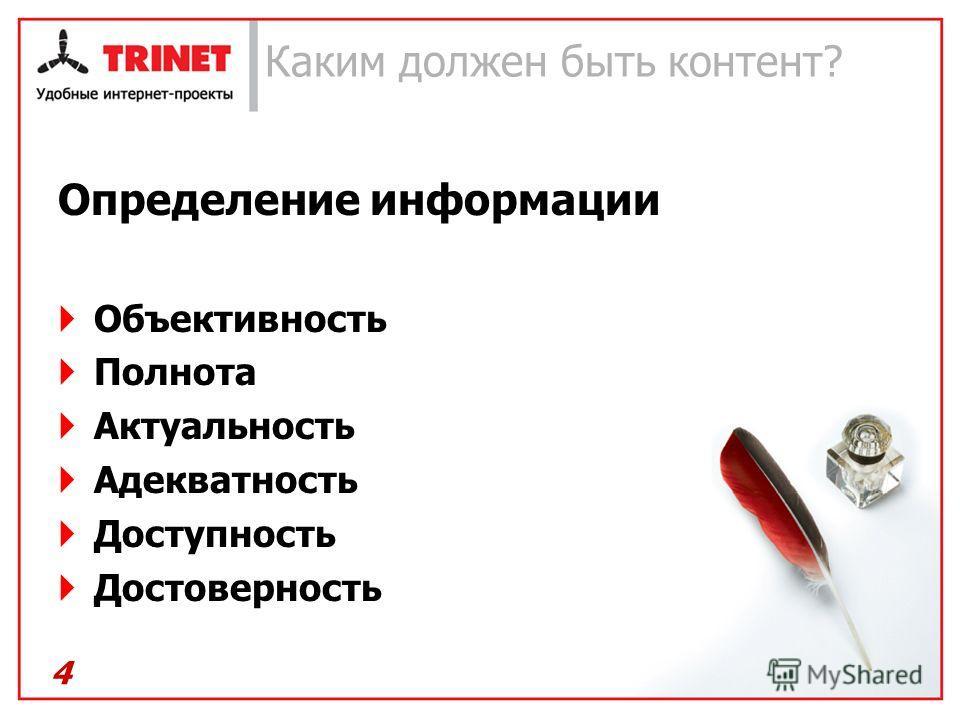 Каким должен быть контент? Определение информации Объективность Полнота Актуальность Адекватность Доступность Достоверность 4