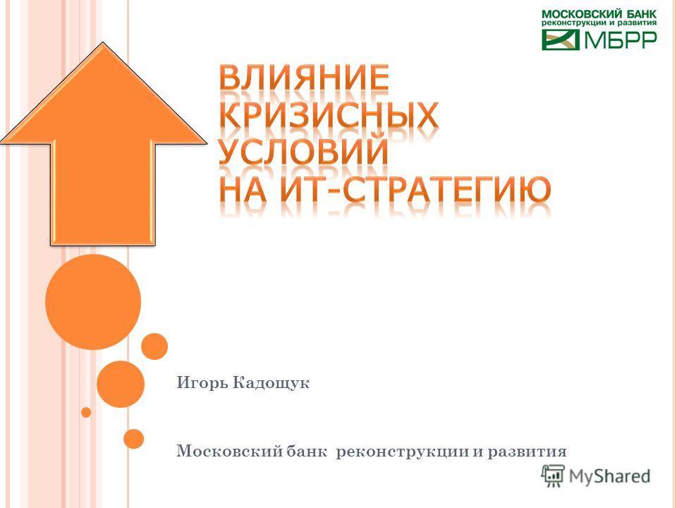 Игорь Кадощук Московский банк реконструкции и развития